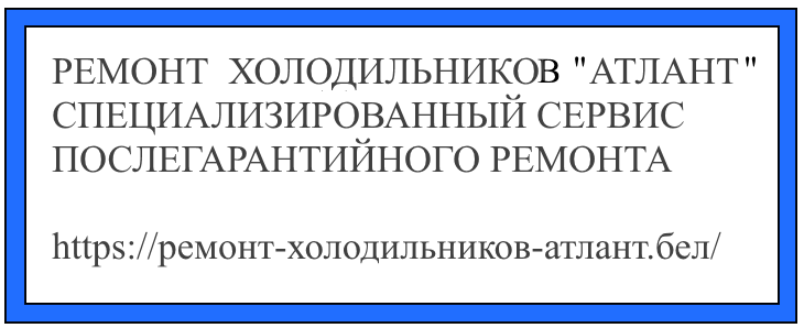 Ремонт холодильников Атлант Минск